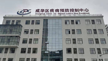 成华区疾控中心数字会议乐投体育123