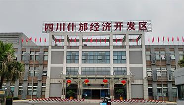 什邡经济开发区会议乐投体育123改造项目
